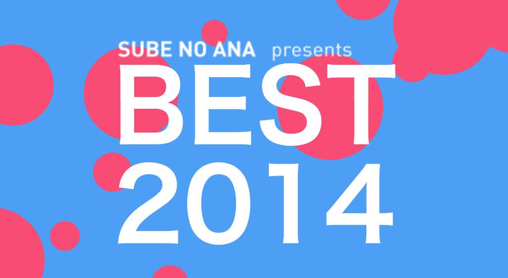 術ノ穴 presents 『BEST2014』に寄稿