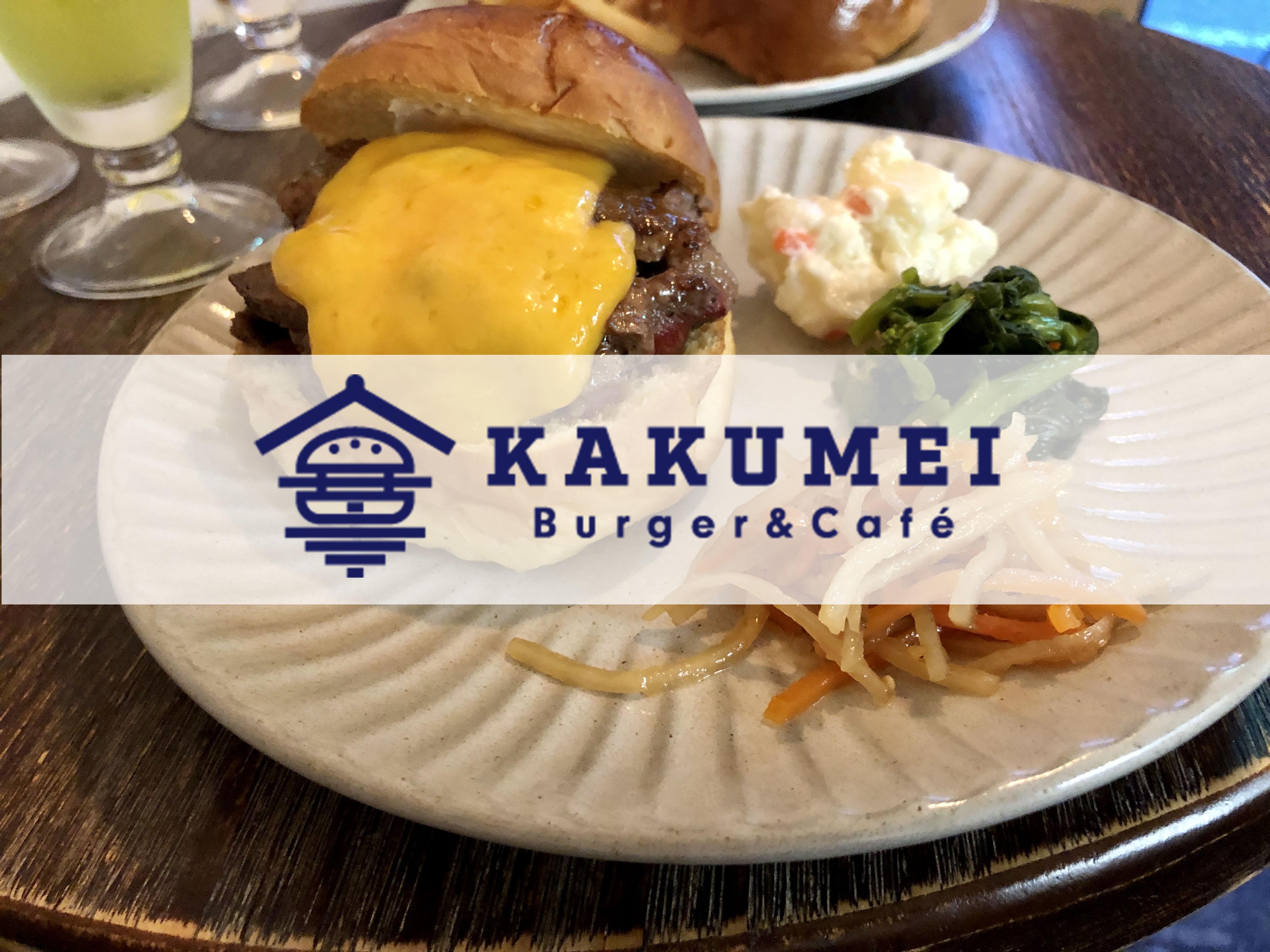 KAKUMEI burger PV楽曲提供